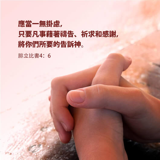 郑明析牧师实践圣经话语+祷告交托给神