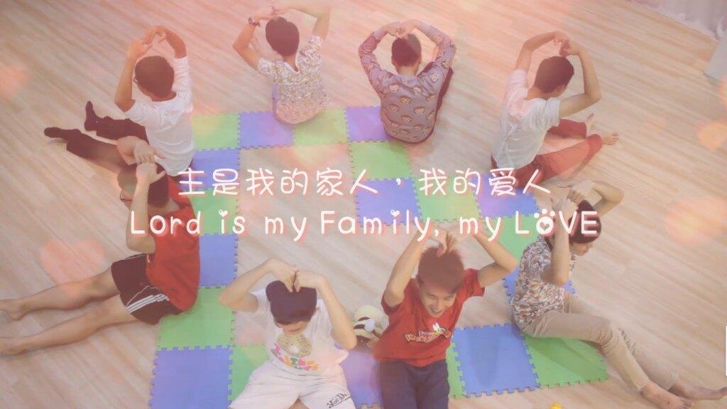 摄理教会献荣耀_主是我的家人我的爱人