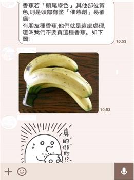 摄理新闻_绿头香蕉致癌?_记者Line截图