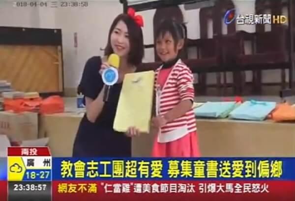 摄理CGM教会志工_募集童书送到偏乡_台视