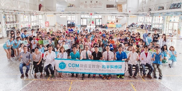 CGM摄理和平医疗团_前进基隆八斗国小推口腔卫教