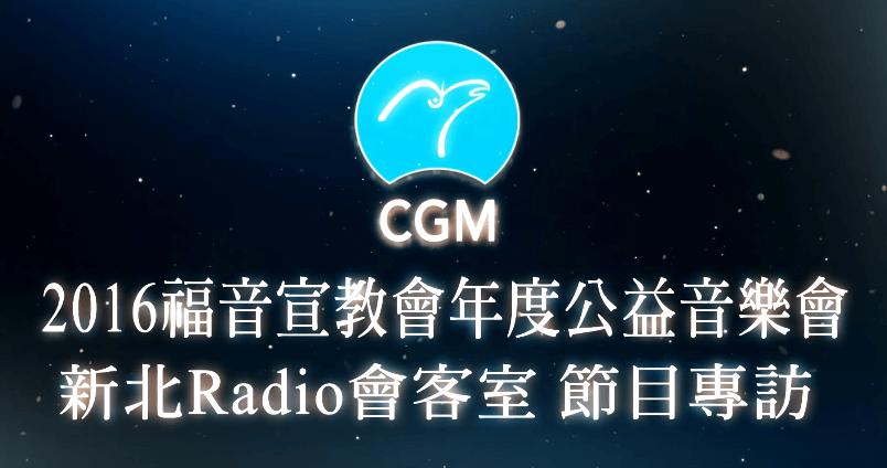 摄理CGM年度公益音乐会新北Radio会客室节目专访