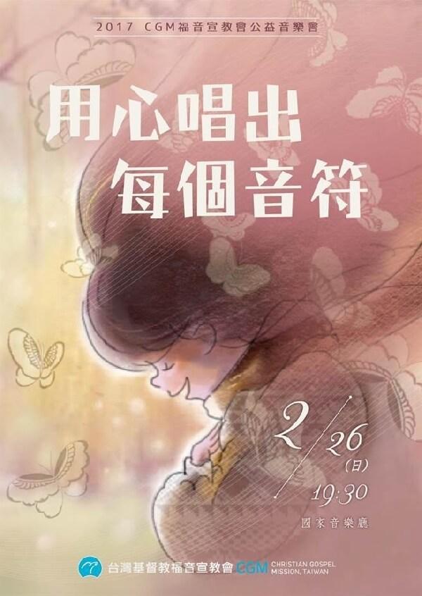 心路合唱团_用爱圆梦公益音乐会