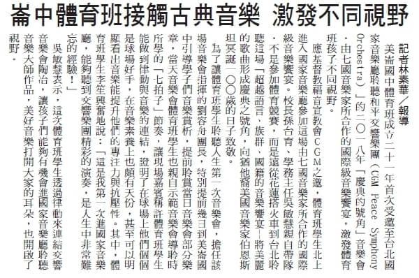 摄理新闻_崙中体育班接触古典音乐_东方报