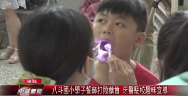 牙医驻校八斗国小趣味宣导_打败龋齿