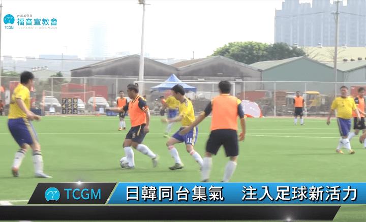 摄理全国足球联赛_日韩同台集气