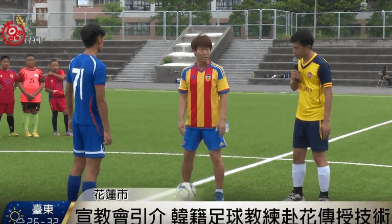 摄理CGM_韩籍教练赴花莲传授足球技术