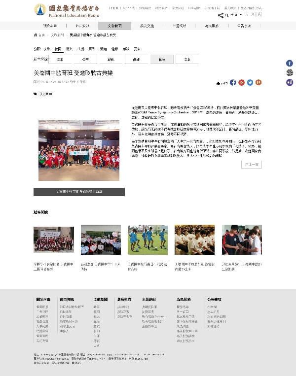 美崙国中受邀聆听摄理CGM庆典的号角音乐会_国家教育广播电台