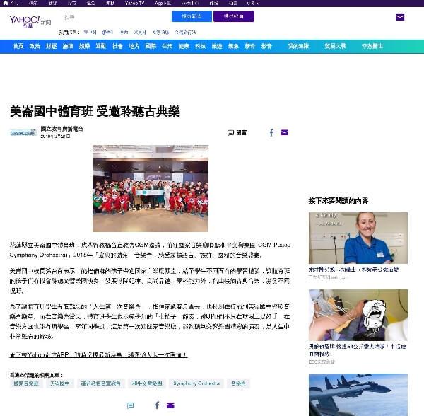 美崙国中受邀聆听摄理CGM庆典的号角音乐会_Yahoo奇摩