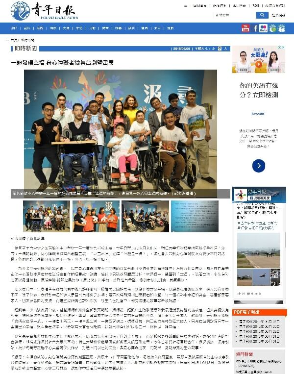 身心障碍者_新北市艺文中心画展_青年日报