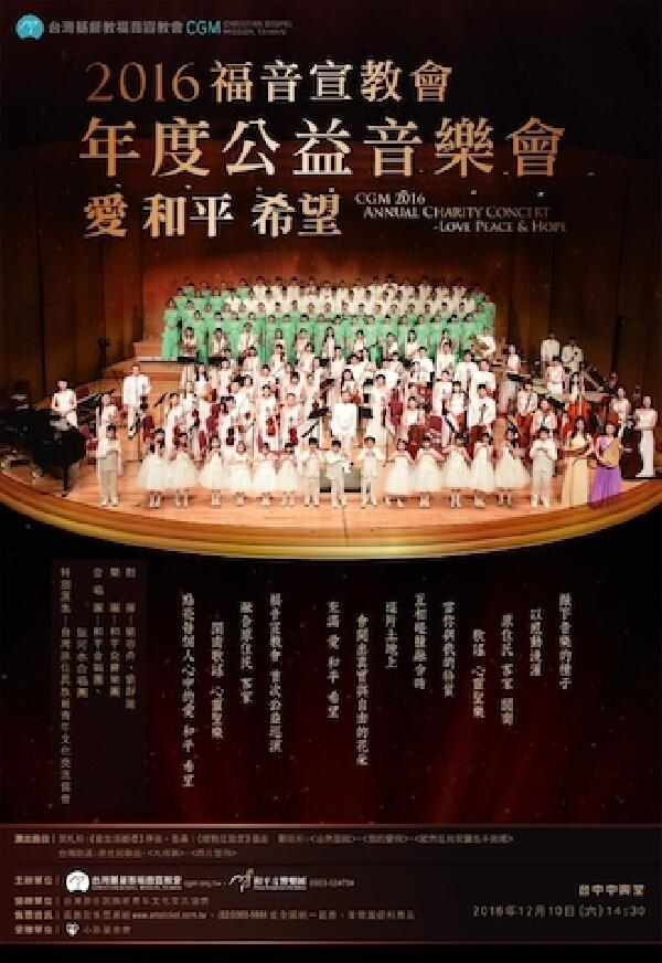 2016摄理CGM公益音乐会