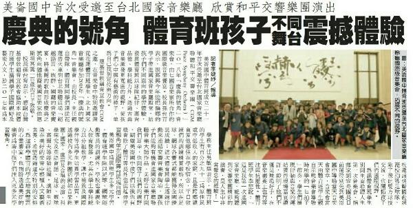 摄理庆典的号角_体育班孩子舞台体验_更生日报