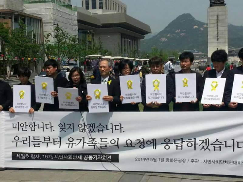 摄理新闻_韩国民众哀悼世越号罹难者