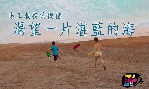 世界环境清洁日_CGM响应淨滩