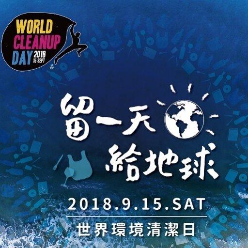 摄理新闻_世界环境清洁日_24小时直播