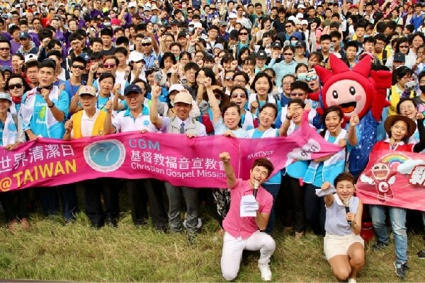 摄理新闻_世界环境清洁日_新竹市政府举办