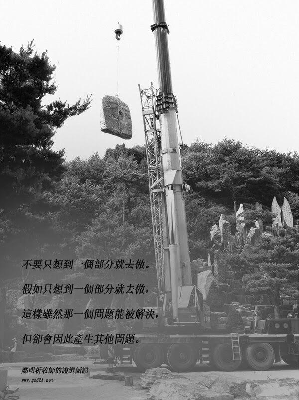摄理新闻_郑明析牧师箴言_孔子故事