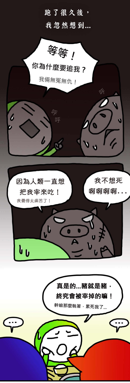 摄理新闻_除夕特别篇_4