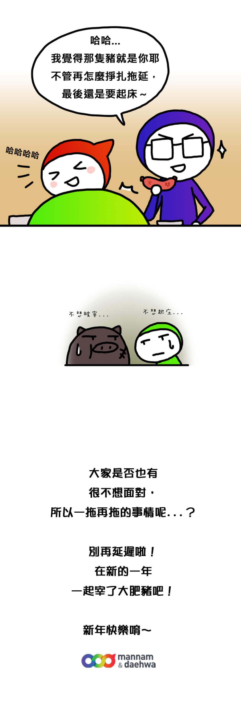 摄理新闻_除夕特别篇_5