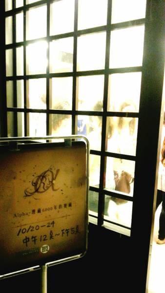 摄理新闻_台大画展开幕茶会