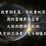 摄理新闻_名人看世界 • 开普勒:为了真相   持续了三个世纪的真理斗争(下)