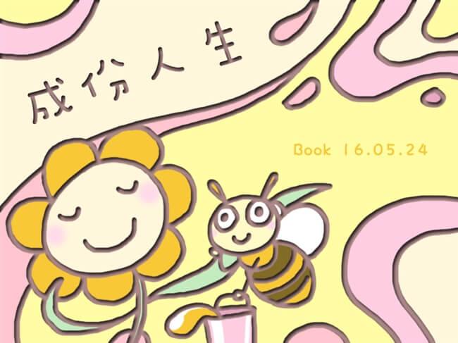 摄理漫画_成份人生_草莓头1