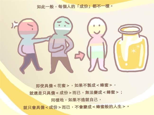摄理漫画_成份人生_草莓头10