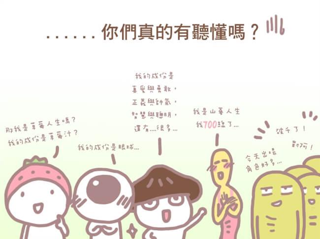 摄理漫画_成份人生_草莓头12