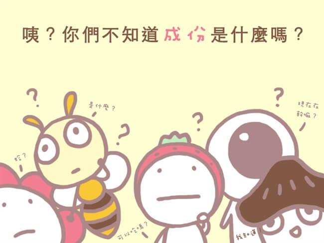 摄理漫画_成份人生_草莓头2
