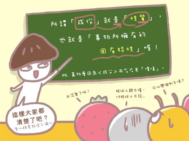 摄理漫画_成份人生_草莓头3