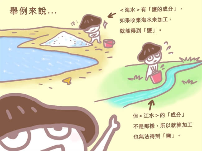 摄理漫画_成份人生_草莓头4