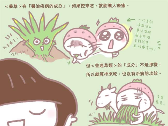 摄理漫画_成份人生_草莓头5