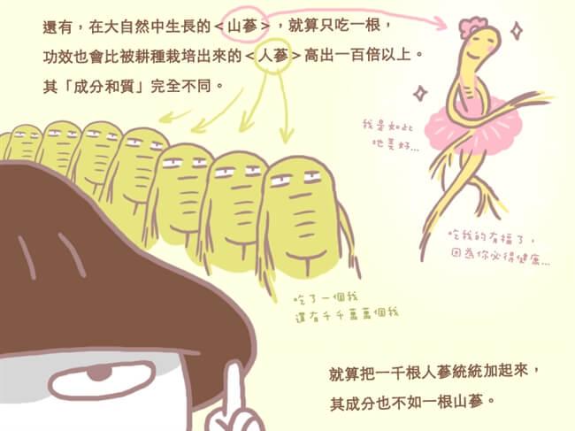 摄理漫画_成份人生_草莓头6