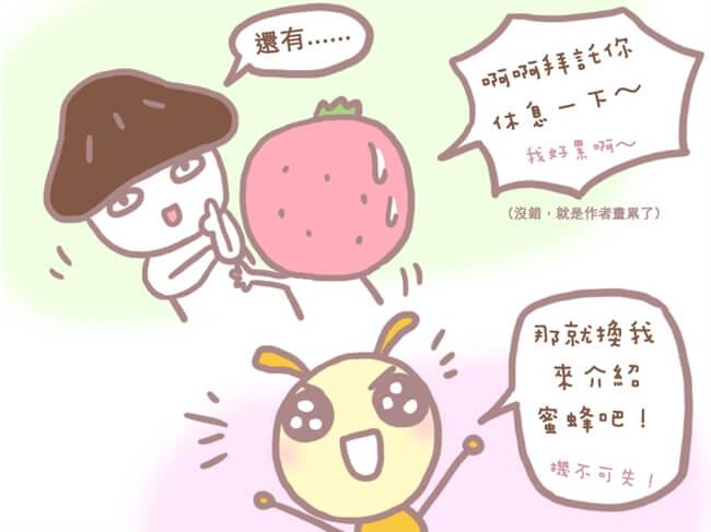 摄理漫画_成份人生_草莓头7
