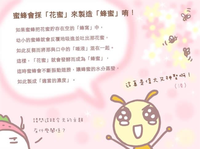 摄理漫画_成份人生_草莓头8
