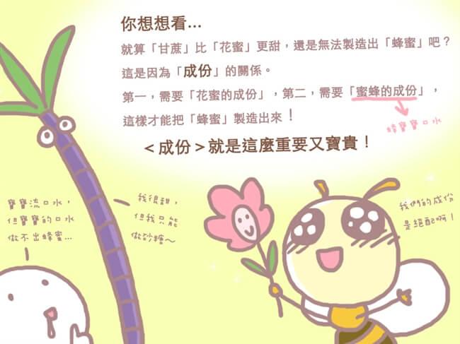 摄理漫画_成份人生_草莓头9
