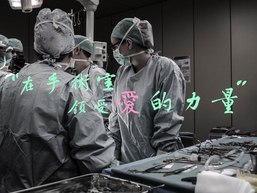 摄理_护士cindy_手术室