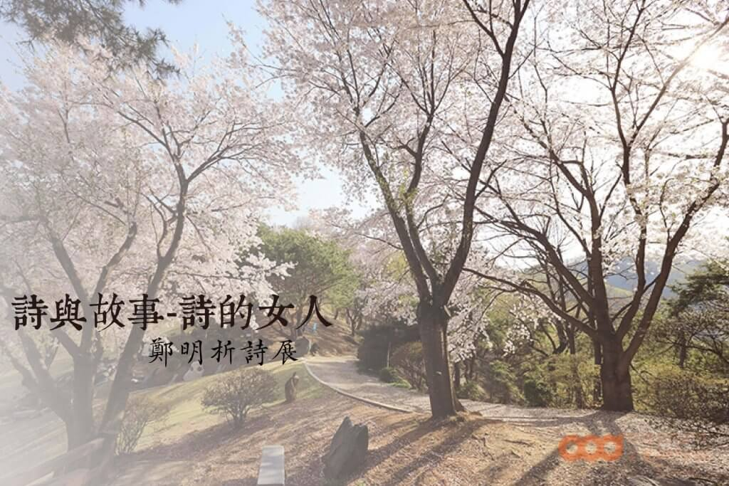 摄理月明洞秋季诗展_郑明析