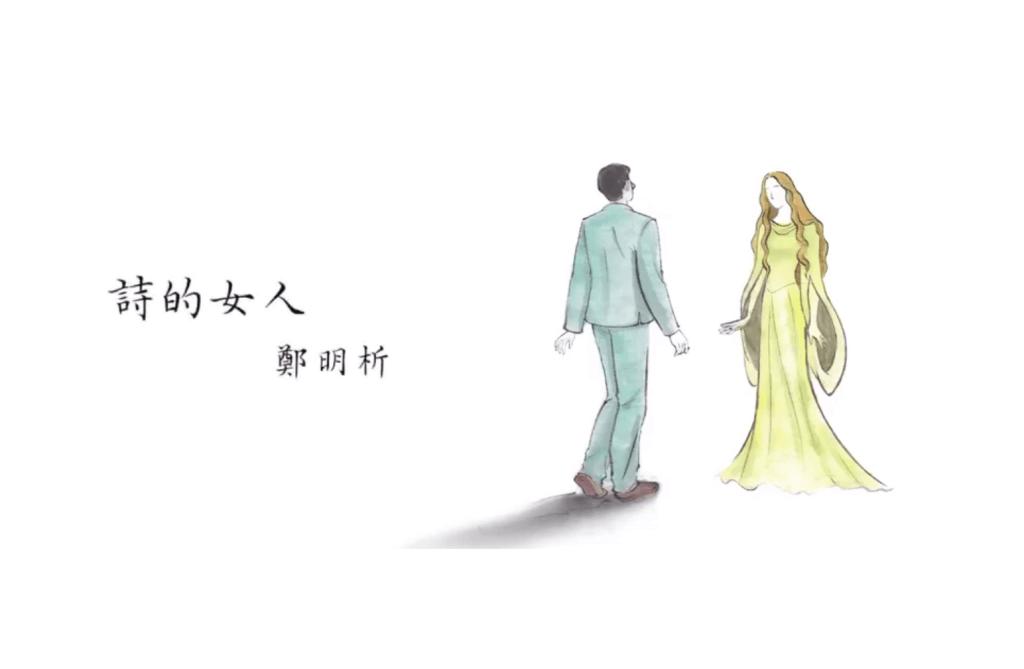 攝理_诗人郑明析_诗的女人