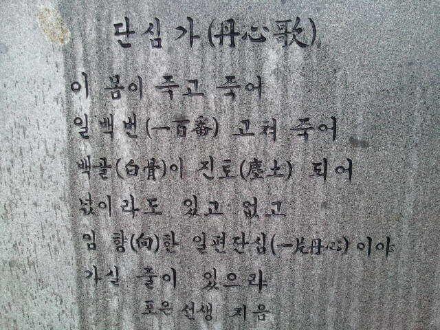 摄理新闻_郑梦周_丹心歌石碑