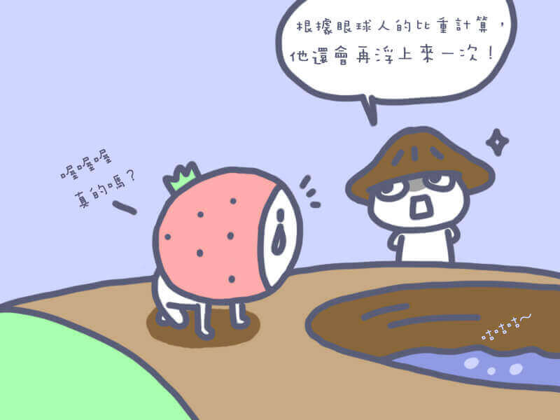 摄理漫画_草莓头_第二次机会10