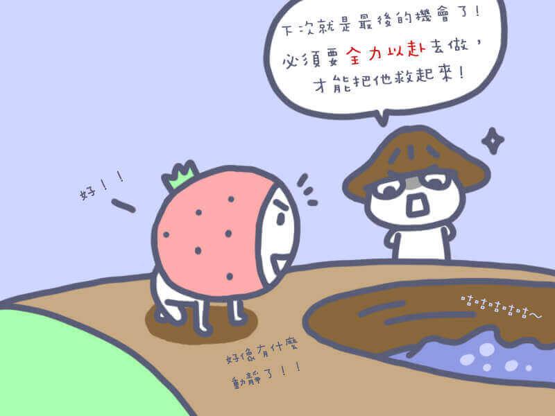 摄理漫画_草莓头_第二次机会11