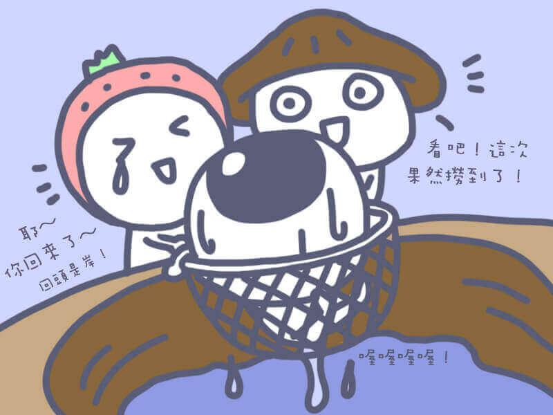 摄理漫画_草莓头_第二次机会13