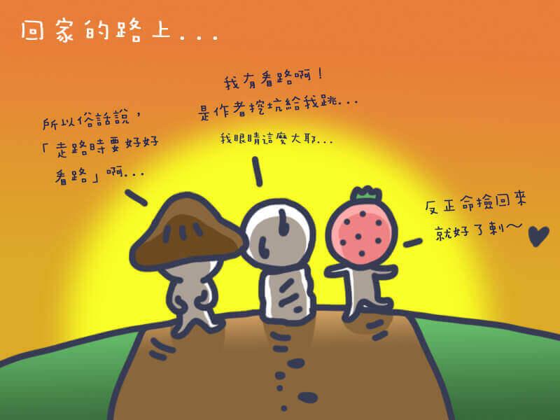 摄理漫画_草莓头_第二次机会14