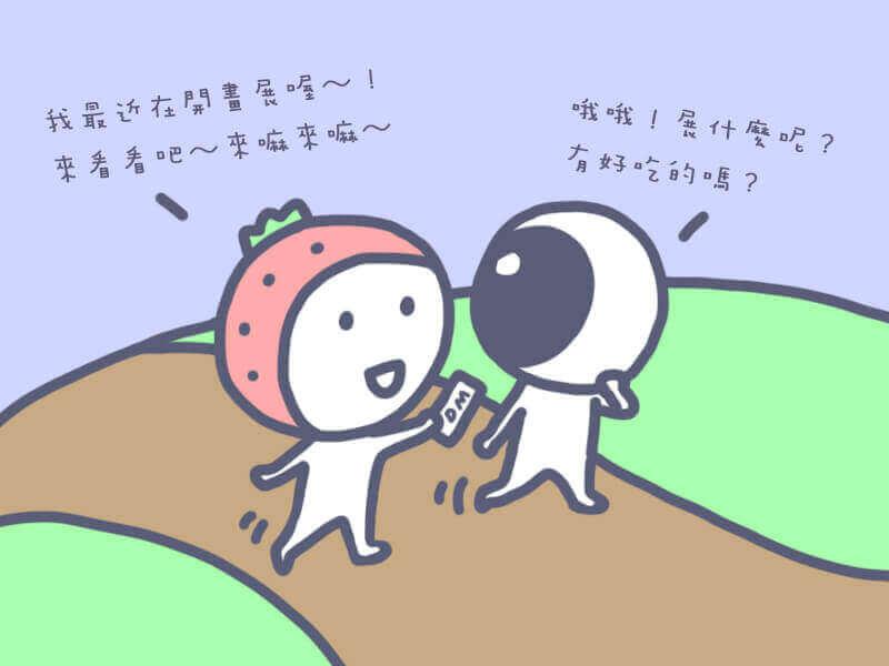 摄理漫画_草莓头_第二次机会2