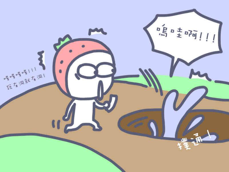 摄理漫画_草莓头_第二次机会3
