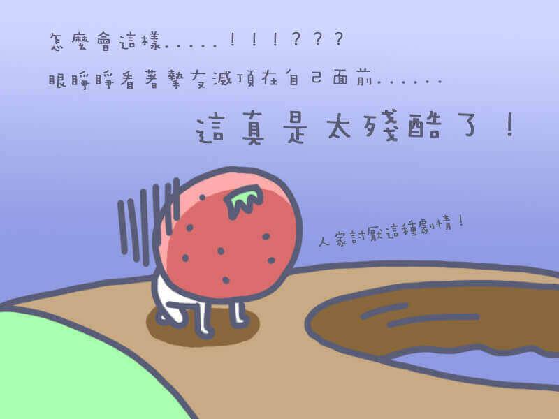 摄理漫画_草莓头_第二次机会7