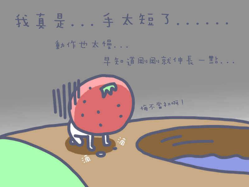 摄理漫画_草莓头_第二次机会8