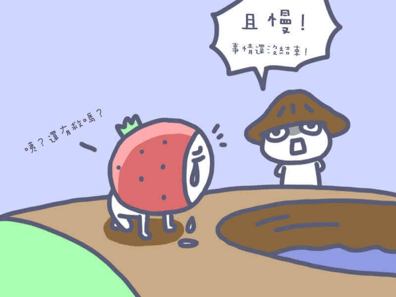 摄理漫画_草莓头_第二次机会9