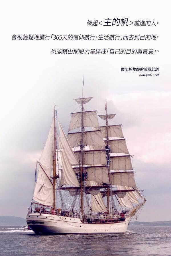 攝理箴言_帆船原理_架起主的帆